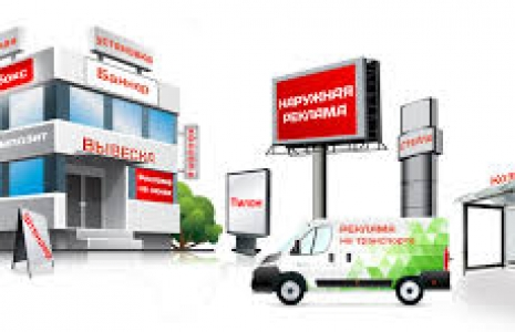 Виды эффективной и недорогой наружной рекламы